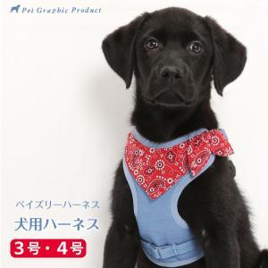 犬用 ハーネス ペイズリーバンダナ  <単品><3号サイズ/ 4号サイズ> 小型犬  犬 ハーネス デニム petgp