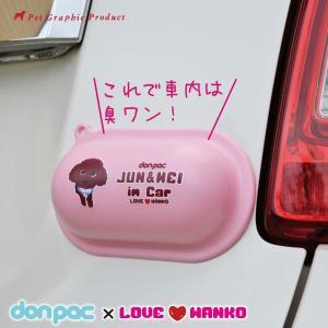 ドンパック by LOVEわんこ(車に貼れるワンコのうんちバック)名入れ,don-pac|petgp