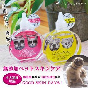 犬 猫 化粧水 ペットスキンケア ドッグスキンデイズ GOOD SKIN DAYS!  200ml ...