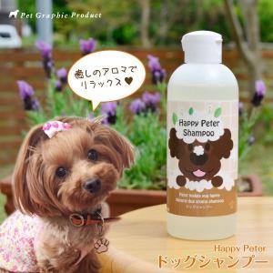 犬用 国産 シャンプー 「ハッピーピーター 」(250ml)