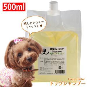 犬用 国産 シャンプー 「ハッピーピーター 」(500ml)