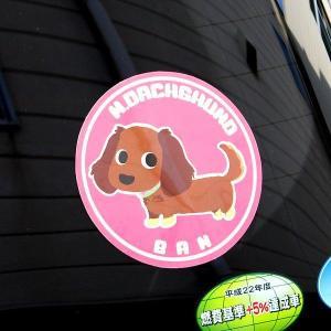 犬 ステッカー LOVEわんこ オーダーメイド (直径125mm)(名入れ)|petgp