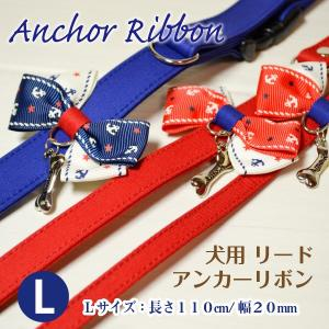 犬用リード 中・大型犬用 リード アンカーリボン(Lサイズ)「リード単品」|petgp