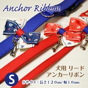 犬用リード 犬用 リード アンカーリボン(Sサイズ)「リード単品」|petgp