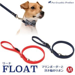 犬用リード FLOAT フロート(Mサイズ)「リード単品」 petgp
