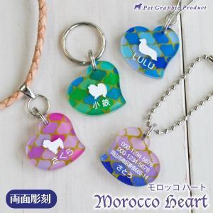 犬 猫 迷子札 モロッコハート アクリル製 「両面彫刻」