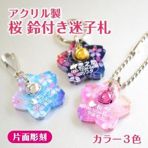 猫用  アクリル製 桜鈴付き迷子札「片面彫刻」|petgp