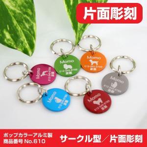 迷子札 犬猫用 No.610サークル型「片面彫刻」ポップカラーアルミ製