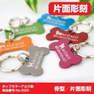 迷子札 犬猫用 No.620骨型「片面彫刻」ポップカラーアルミ製