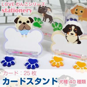 LOVEわんこ・カードスタンド|petgp