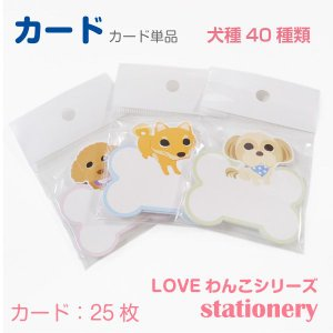 LOVEわんこ・カード 単品(本商品にはスタンドはついていません。)|petgp