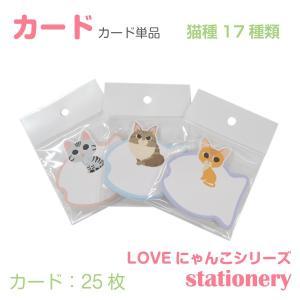 LOVEにゃんこ・カード 単品(本商品にはスタンドはついていません。)