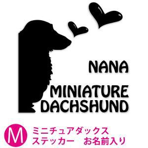 『名入れ』選べる4色♪ミニチュアダックスフンド...の関連商品9