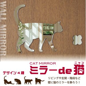 リビングや玄関、階段などの壁に猫のミラーでアクセント!<br>   <デザイン 4種類>...