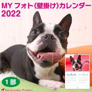 MY フォト カレンダー 2021 壁掛けカレンダー 1部 オリジナル 愛犬 愛猫 子供 家族 写真