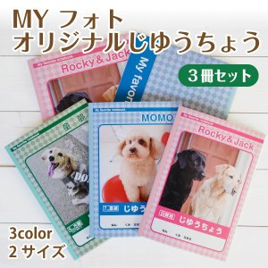 犬・猫の写真入りノート  MY フォト オリジナル じゆうちょう 3冊セット petgp