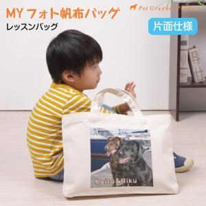 MYフォト オリジナル 帆布レッスンバッグ  Made in 倉敷 (お名前入り) petgp