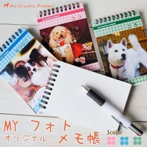 MY フォト オリジナル メモ帳【3冊セット】犬 猫 ペット オリジナル 手帳 petgp