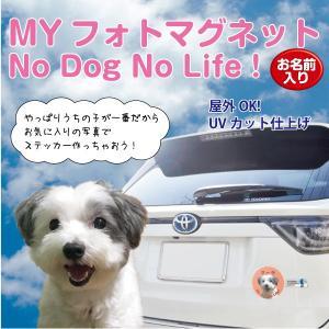 写真入りMYフォト オリジナルマグネットステッカー (直径125mm) No Dog No Life...