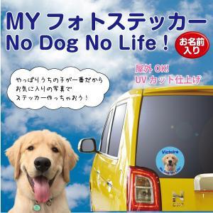 ペットの写真入りMYフォト オリジナルステッカー (直径125mm) No Dog No Life!