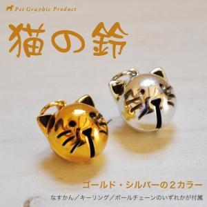 猫の鈴「ゴールドとシルバー」
