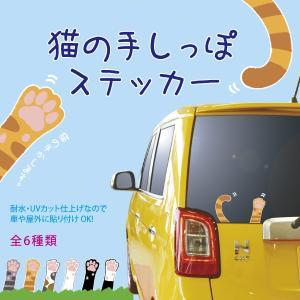 猫の手しっぽステッカー 三毛猫 茶トラ サバト...の関連商品1
