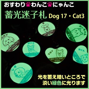犬・猫の蓄光迷子札 <サイズ> 直径 Mサイズ:25mm(500円玉程度)/約4g(取り付け金具除く...
