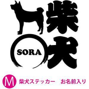 『名入れ』選べる4色♪柴犬ペットステッカー柴犬...の関連商品8