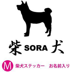 『名入れ』選べる4色♪柴犬ペットステッカー柴犬...の関連商品9