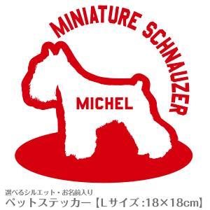 『名入れ』シルエットが選べるオーダーメイド犬猫ス...の商品画像