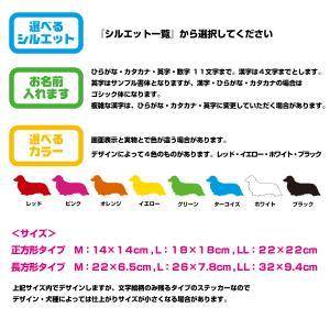 『名入れ』シルエットが選べるオーダーメイド犬猫...の詳細画像3