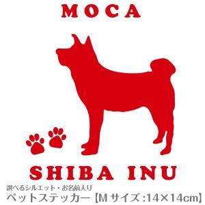 『名入れ』シルエットが選べるオーダーメイド犬猫...の関連商品3