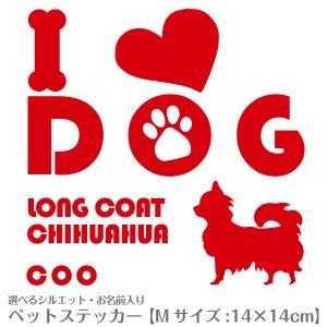 『名入れ』シルエットが選べるオーダーメイド犬猫...の関連商品4