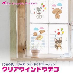 窓以外にも鏡や傘などアイデア次第でいろいろなところをデコレーションしよう! 1シートの価格です。  ...