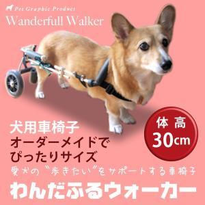 犬用車椅子 わんだふるウォーカー 体高30cm (30〜39cm)