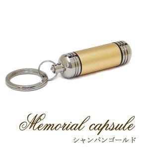 カラーカプセル シャンパンゴールド キーホルダー (ペット・犬・猫・遺骨・遺毛カプセル)
