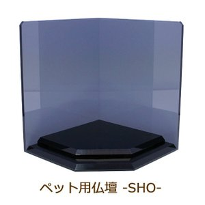 ペット仏壇 SHO アクリル製 小型仏壇 ミニ仏壇 モダンでおしゃれ |petie