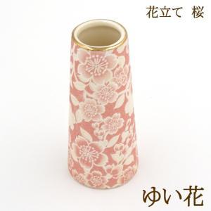 ペット仏具 花立て 花瓶 ゆい花 ピンク メモリアル|petie