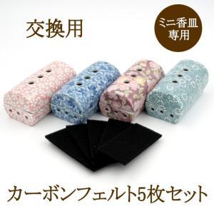 ペット仏具 横型 ミニ香皿  専用カーボンフェルト5枚セット|petie