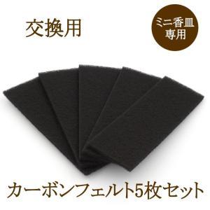 ペット仏具 ゆい花  専用カーボンフェルト5枚セット petie