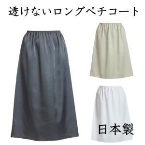 ペチコート日本製 当店で一番透けない ペチコート 透け防止 ...