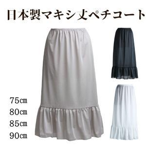 ペチコート マキシ丈ペチコート 裾がフリフリなのでスカートからチラ見せOK! シルクタッチのしなやか...