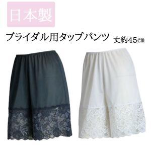 ペチパンツ ブライダル用タップパンツ|petiko-toya