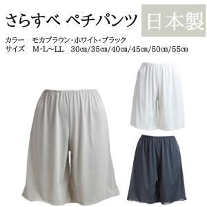 ペチパンツ 素玄 シンプルタップパンツ 丈6サイズ 全3色|petiko-toya