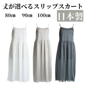 スリップ 丈が選べるスリップスカート(80cm〜100cm)|petiko-toya