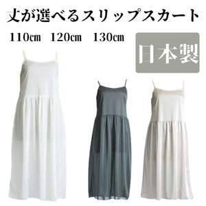 スリップ 丈が選べるスリップスカート(110cm〜130cm)全3色|petiko-toya