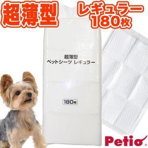 ペティオ 犬 トイレ用品 ペットシーツ トイレシート 超薄型 レギュラー 180枚 犬 猫 イヌ ネ...