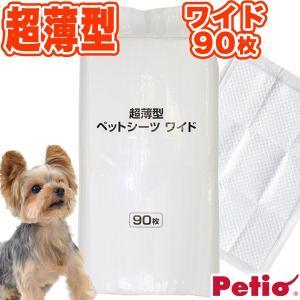 ペティオ 犬 トイレ用品 ペットシーツ トイレシート 超薄型 ワイド 90枚 犬 猫 イヌ ネコ P...