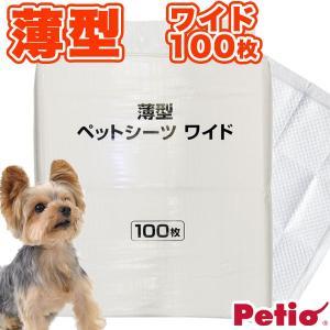 ペティオ 犬 トイレ用品 ペットシーツ トイレシート 薄型 ワイド 100枚 犬 猫 イヌ ネコ P...
