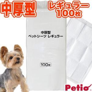 ペティオ 犬 トイレ用品 ペットシーツ トイレシート 中厚型 レギュラー 100枚 犬 猫 イヌ ネ...